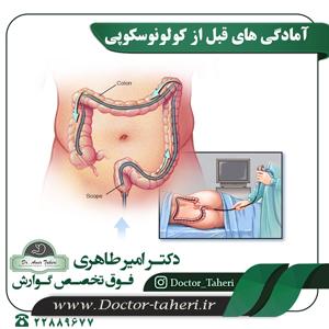 آمادگی های قبل از کولونوسکوپی - دکتر امیر طاهری